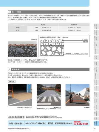 AGCセラミックス株式会社 新商品・新規事業推進グループ 03