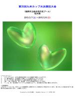 2015.02.07-08 第35回九州カップ水泳競技大会