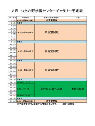 3月 つきみ野学習センターギャラリー予定表