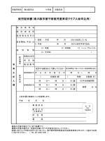 就労証明書(東大阪市留守家庭児童育成クラブ入会申込用)