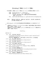 プログラム(日本語版) - Shunji Ito