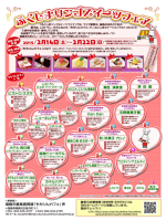 「ふくしまリンゴスイーツフェア」チラシ 【PDFファイル:426KB】