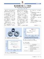 乾式極異方性リング磁石 (PDF: )
