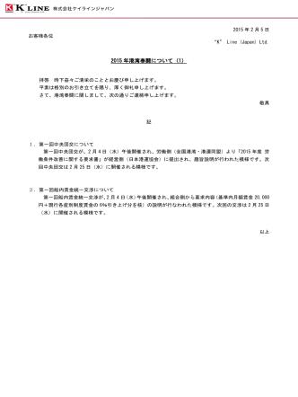 2015年港湾春闘について (1)