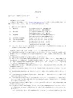 合同庁舎常駐警備業務(金沢新神田、福井春山)(PDF