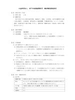 公益財団法人 神戸市産業振興財団 嘱託職員募集要項