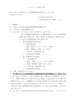 習志野(26補)隊舎耐震改修建築工事