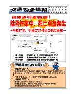 交通安全情報(2月13日死亡事故の発生)