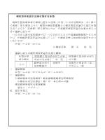 農用地利用配分計画(平成26年度第1号)(PDF:54KB)