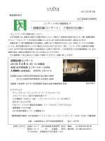 「 避難訓練コンサート」 ご取材のお願い