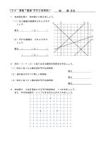 小4 算数「垂直・平行と四角形」 組 番 氏名
