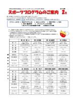 こちら - スペシャルオリンピックス日本・熊本