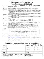 第32回岐阜オープンクラシック2015 マンデートーナメント