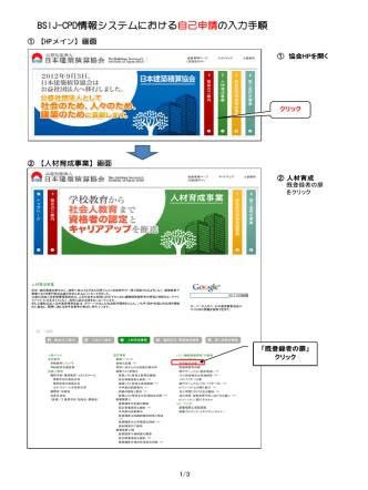 BSIJ-CPD情報システムにおける自己申請の入力手順