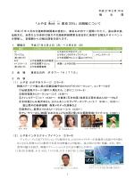 「とやま Week in 東京 2015」の開催について