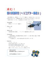 ヘリコプター操縦士