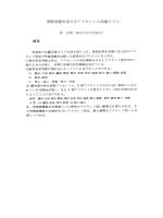 朝鮮語慶尚道方言アクセントの語彙クラス