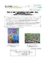 平成 26 年度「土砂災害防止に関する絵画・作文」 入賞作品
