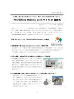 『ARCHITREND Modelio』 2015 年 4 月 21 日発売