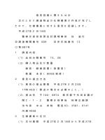 録音・録画装置( 設置型)(平成27年2月18日