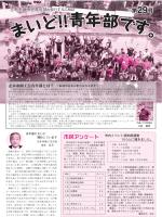 平成21年度 - 志木市商工会青年部