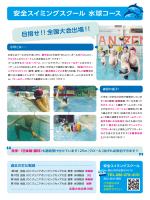 安全スイミングスクール 水球コース
