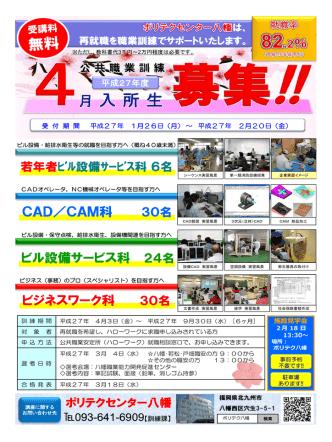 2015.2.20【ポリテク八幡】4月入所生の募集を行っています。