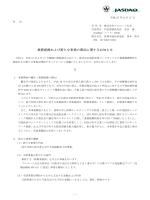 株式会社道紀忠華シンクタンクと業務提携契約の締結及び新事業を開始