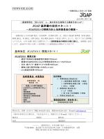 JGAP基準書の改定スタート!-JGAP2015の開発方針と技術委員会の