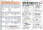 【3月スケジュール】 社会福祉法人 奉優会