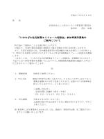 「いわみざわ住宅新築&リフォーム相談会」参加