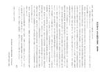 PDFファイル - 岡山大学地盤環境評価学研究室