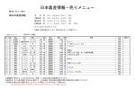 日本農産情報-売りメニュー