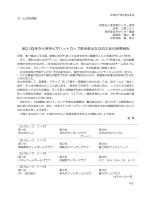 第21回きさらぎ杯ピザハットカップ東京都少女交流大会の結果報告
