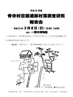 骨寺村荘園遺跡村落調査研究報告会