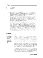 産業ガス - みずほ銀行