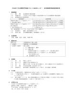 詳細はこちら(PDF:144KB) - 日本赤十字社 関東甲信越ブロック血液