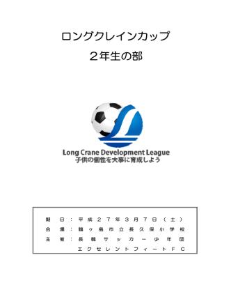3/7 ロングクレイク CUP U-8