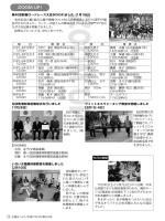 P.12 - 松伏町
