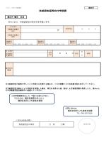 支給認定証再交付申請書(pdf形式、235KB)