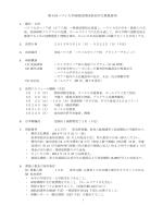 1.募集要項 - 兵庫県立大学