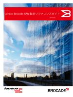 Lenovo Brocade SAN 製品リファレンスガイド