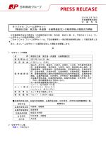 尾道松江線 東広島・呉道路 全線開通記念