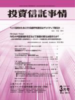 3月号 - イボットソン・アソシエイツ・ジャパン