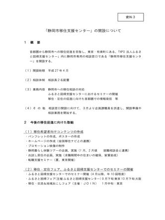 (資料3)「静岡市移住支援センター」の開設について(PDF:42KB)