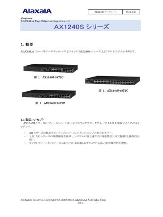 AX1240S【Ver.2.4】(第2版)(PDF形式、744kバイト)