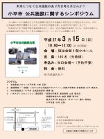小平市 公共施設に関するシンポジウム案内ちらし(PDFファイル 287KB)