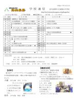 学校通信3月 - 河内長野市立加賀田中学校