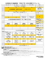 W早稲田ゼミ高崎西校 平成27年 3月の月間スケジュール