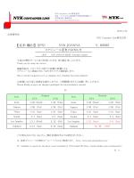 (JPX)NYK JOANNA V.02E05 スケジュール変更のお知らせ